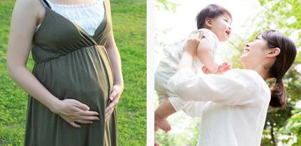 妊娠中・小さなお子様連れのご家族